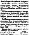 இரவீந்திரகுமாரக்குருக்கள் visnuka
