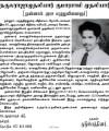 Coomaraswamy _Mudaliar