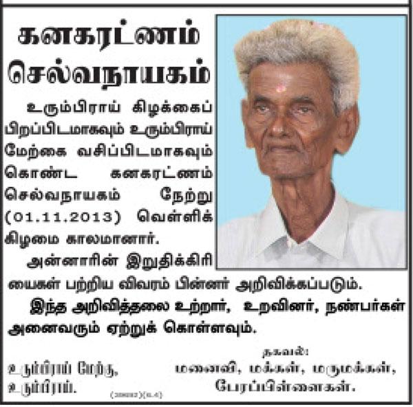 Kanaganthram _Chelvanayakam