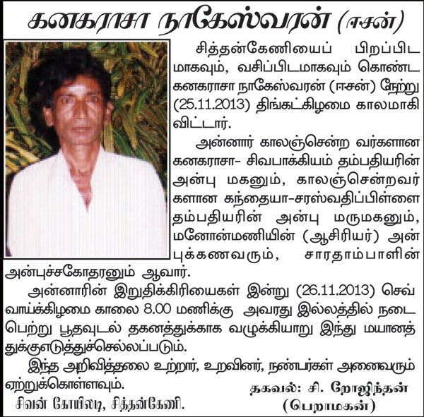Kanakaraca _Nageswaran (Shiva)