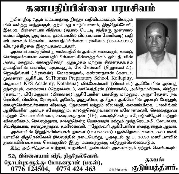 Kanapathipillai Parasiva
