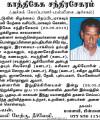 Karthikesu _canmukacuntaram