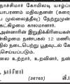 Matiyaparanam _Mathivathanan