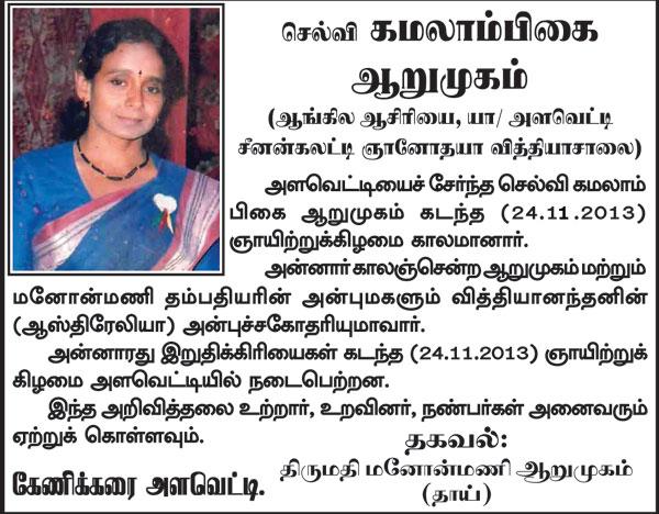 Ms. kamalampikai_ Arumugam