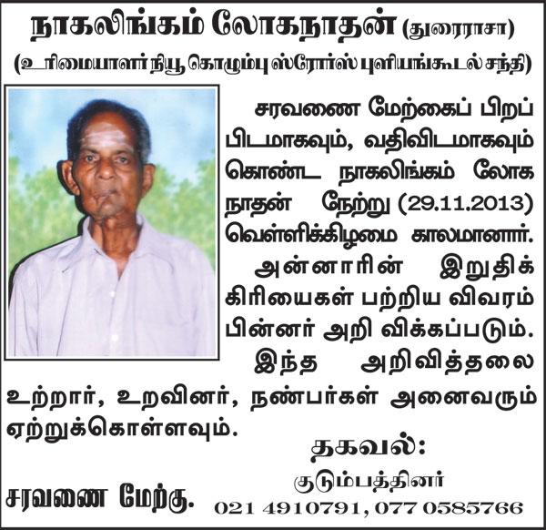 Nakalinkam _S.Loganathan (turairaca)