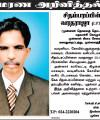 Sithamaparapillai _Varatharajah (IPT Varadhan)
