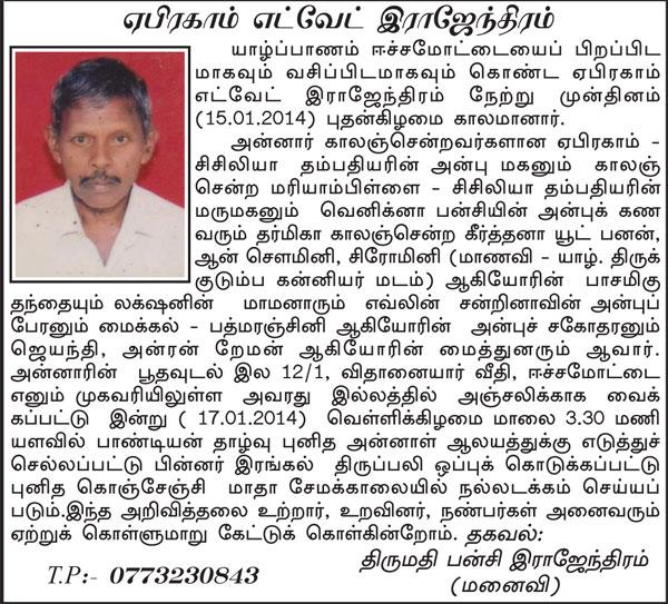 edvert-rajanthiram2