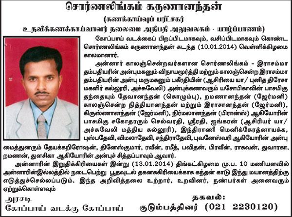 sornalingam-karunanthan2